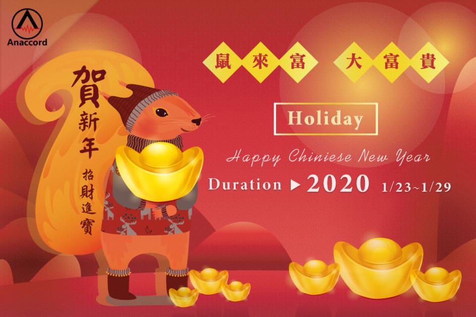 Anaccord_Chiniese_new_year_2020